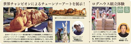 チェーンソーアート世界チャンピオン林隆雄さん