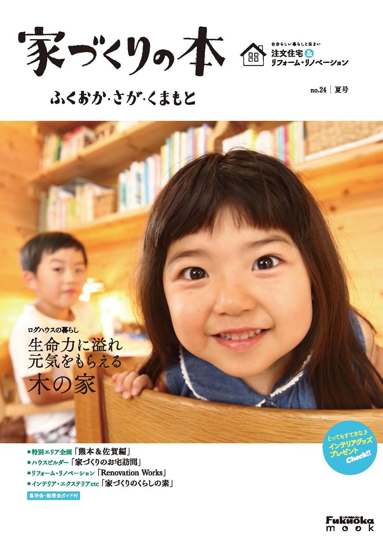 家づくりの本福岡掲載写真02