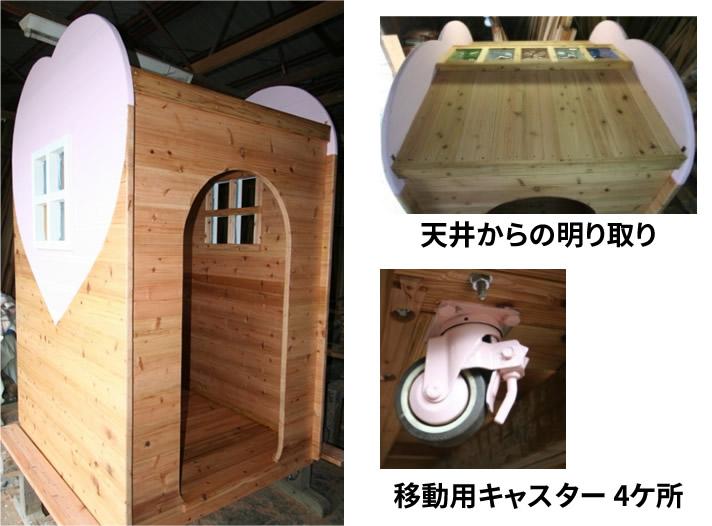室内用 移動式ウッドハウス (授乳室・休息室・パソコンルーム・携帯電話室・読書室 etc))