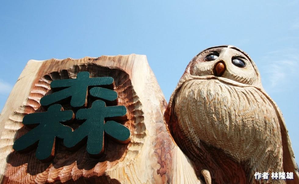 森の動物園メイン画像