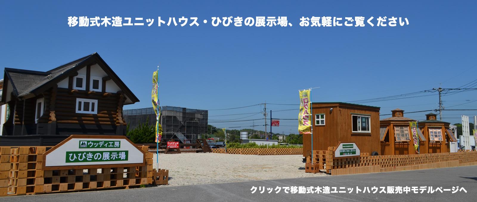 移動式木造ユニットハウス ひびきの展示場