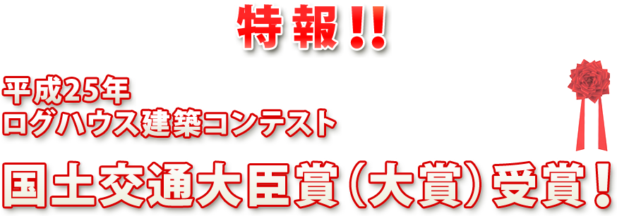 国土交通大臣賞受賞特報