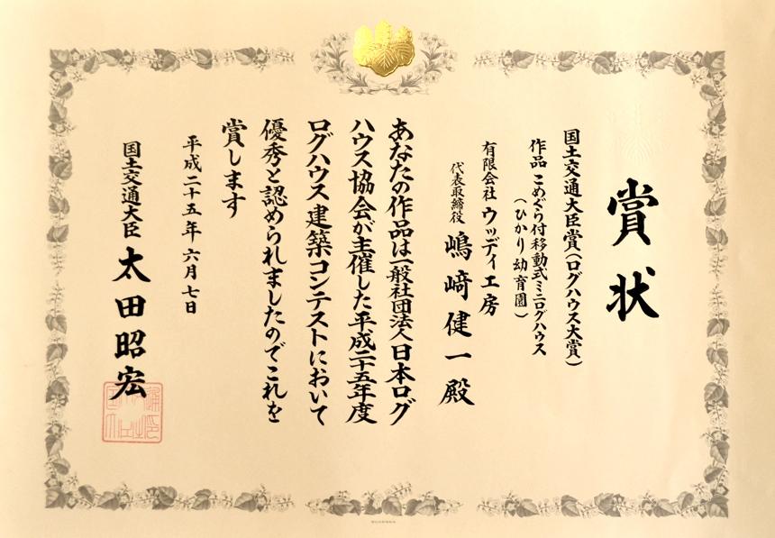 ログハウス大賞