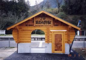 福岡県嘉麻市 JR内野駅(丸ログ)