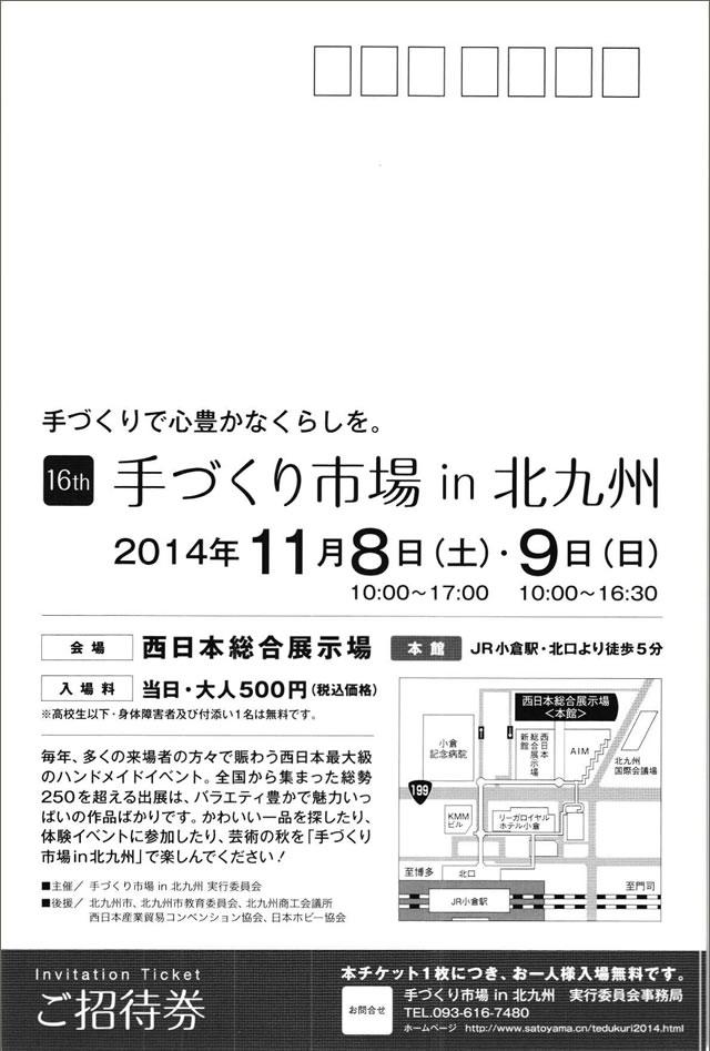 手づくり市場 in 北九州2014