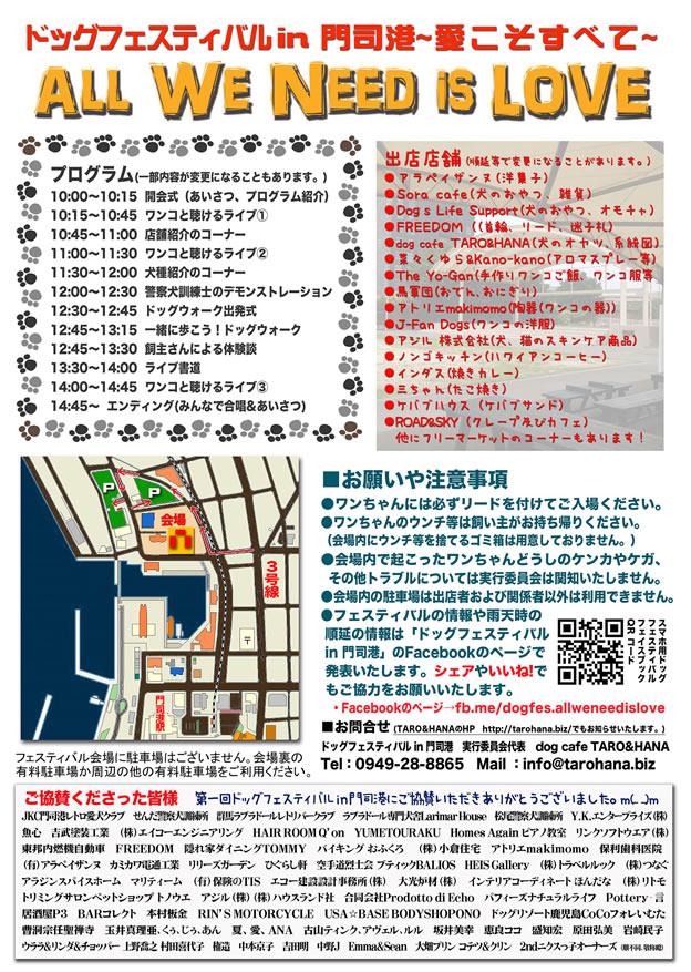 ドッグフェスティバルin 門司港のプログラム・注意事項
