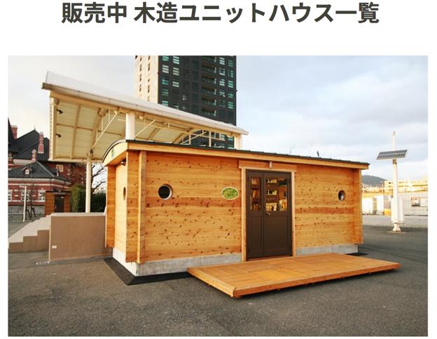 木造ユニットハウス 実績一覧