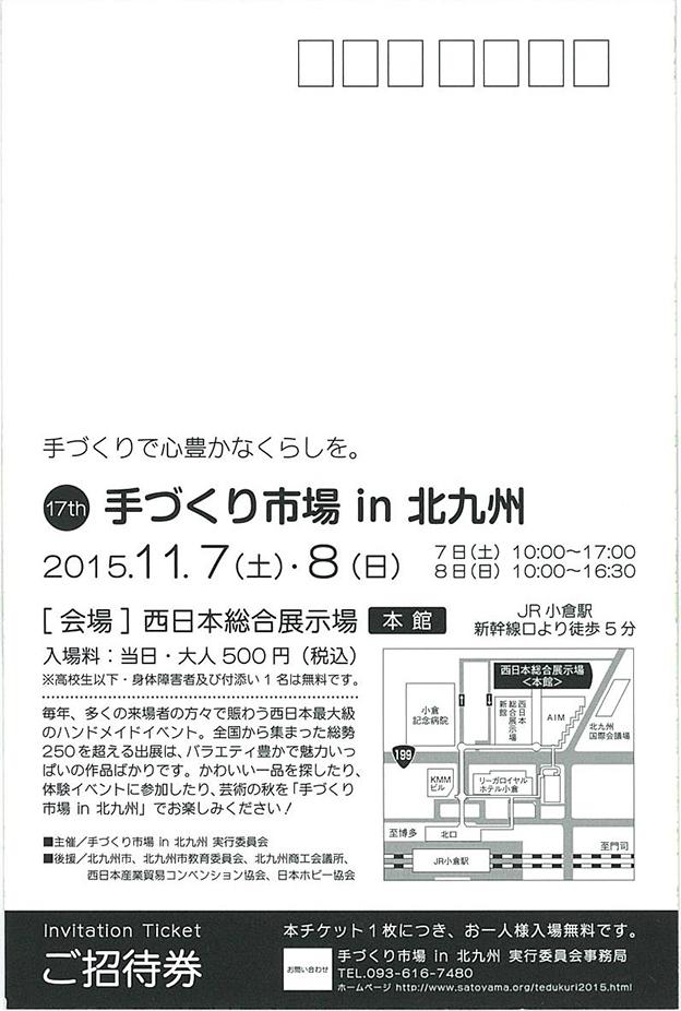 2015年手づくり市場 in 北九州