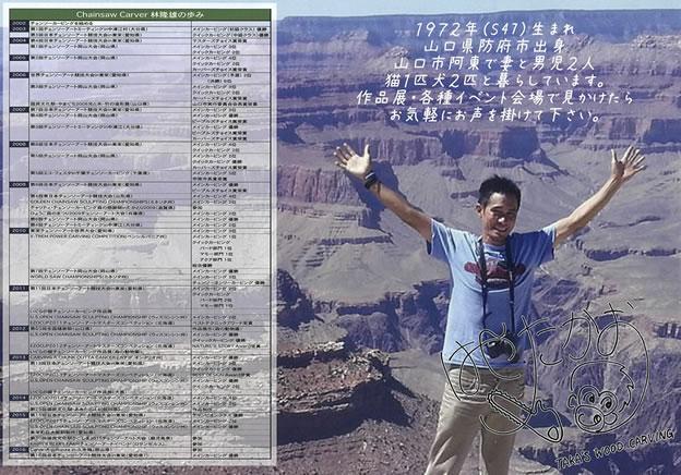 チェーンソーアート 五十匹の猫展 林隆雄 in 猫寺