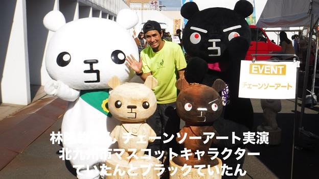 林隆雄さん チェーンソーアート実演 北九州市マスコットキャラクター ていたんとブラックていたん