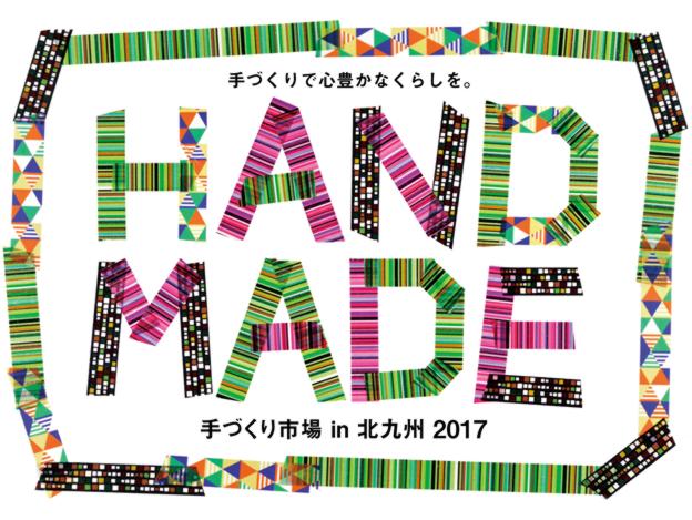 11月11日・12日(土・日)「手づくり市場 in 北九州 2017(第 19 回)」が開催!