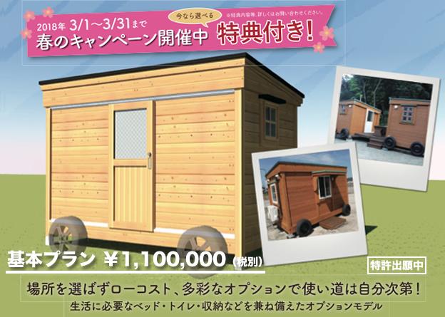 移動式木造ユニットハウス春のキャンペーン2018