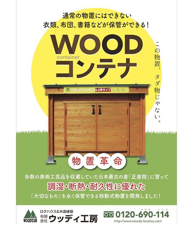 物置革命「蔵」WOODコンテナ
